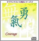 サブリミナルCD無限47「勇氣~Courage~」