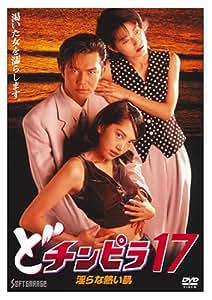 どチンピラ 17 淫らな熱い肌 [DVD]