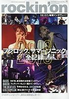 ロッキングオン 2016年 10 月号 [雑誌]