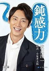 朗読オーディオブック『鈍感力』(原作:渡辺淳一、朗読:小泉孝太郎)