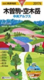 山と高原地図 木曽駒・空木岳 2017 (登山地図 | マップル)