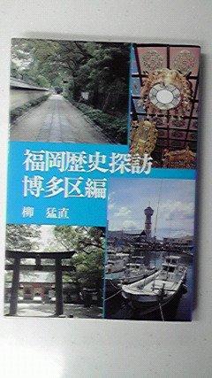 福岡歴史探訪 (博多区編)