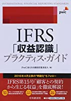 IFRS「収益認識」プラクティス・ガイド