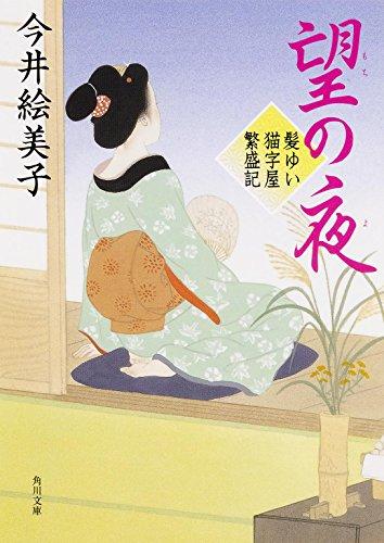 望の夜 髪ゆい猫字屋繁盛記 (角川文庫)の詳細を見る