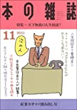 本の雑誌341号