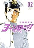 ヨーソロー!! ―宜シク候―(2) (ヤングマガジンコミックス)