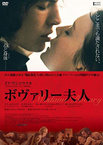 ボヴァリー夫人 [DVD]