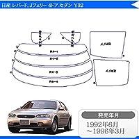 カット済みカーフィルム 日産 NISSAN レパード Jフェリー 4ドア セダン Y32専用 車種別 車種専用 ダークスモーク/原着