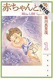 赤ちゃんと僕【期間限定無料版】 1 (白泉社文庫)