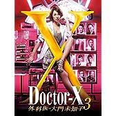 ドクターX~外科医・大門未知子~3 DVD-BOX