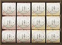 Hitotoe 吉野のくずもち 12個
