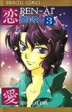 REN-AI(恋愛) (3) (Princess comics)