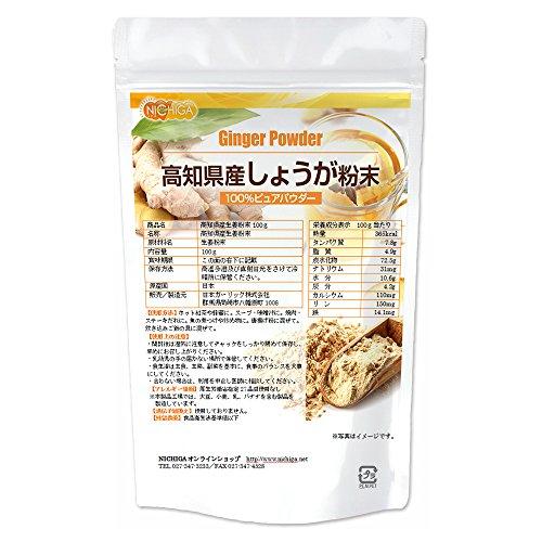 高知県産 しょうが粉末100g (ウルトラショウガ)蒸気殺菌工程 乾燥生姜粉末 [01] NICHIGA(ニチガ) ショウガオール