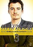 [音声DL付] ハリウッドスターの英語3 EJ編集部精選シリーズ