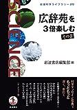 広辞苑を3倍楽しむ その2 (岩波科学ライブラリー)
