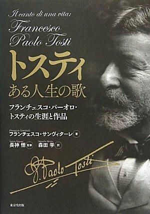トスティ ある人生の歌 フランチェスコパーオロトスティの生涯と作品