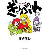 ぎゃんぷりん : 2 (アクションコミックス)