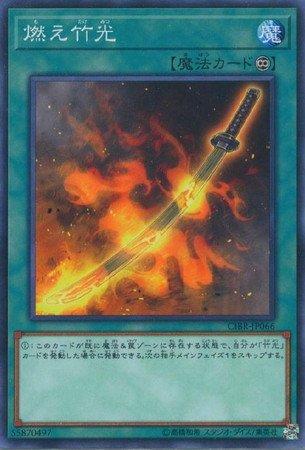 【シングルカード】CIBR)燃え竹光/魔法/ノーマル/CIBR-JP066