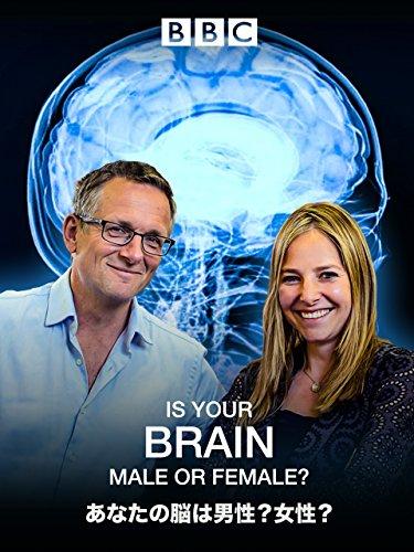 あなたの脳は男性?女性? (吹替版)