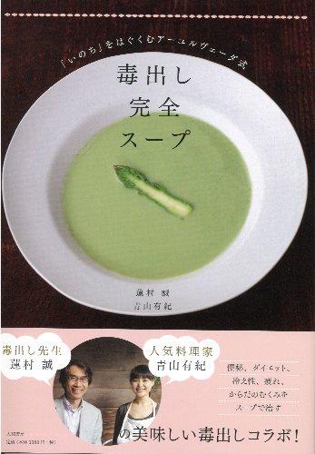 毒出し完全スープ 〜「いのち」をはぐくむアーユルヴェーダ式〜