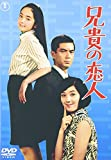 兄貴の恋人[DVD]