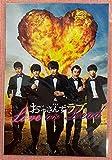 劇場版 おっさんずラブ LOVE or DEAD ポストカード 田中圭 映画