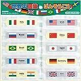 世界の国旗ばんそうこう 20枚入