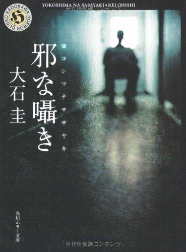 邪な囁き (角川ホラー文庫)の詳細を見る