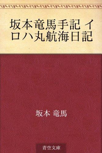 坂本竜馬手記 イロハ丸航海日記の詳細を見る