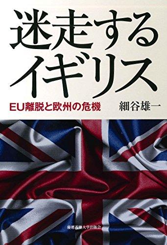 迷走するイギリス―― EU離脱と欧州の危機
