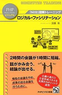 「60分」図解トレーニング ロジカル・ファシリテーション (PHPビジネス新書ビジュアル)