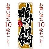 【10枚セット】のぼり 3156 鴨鍋