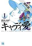 キャディ愛 1【期間限定 無料お試し版】 (ヤングチャンピオン・コミックス)