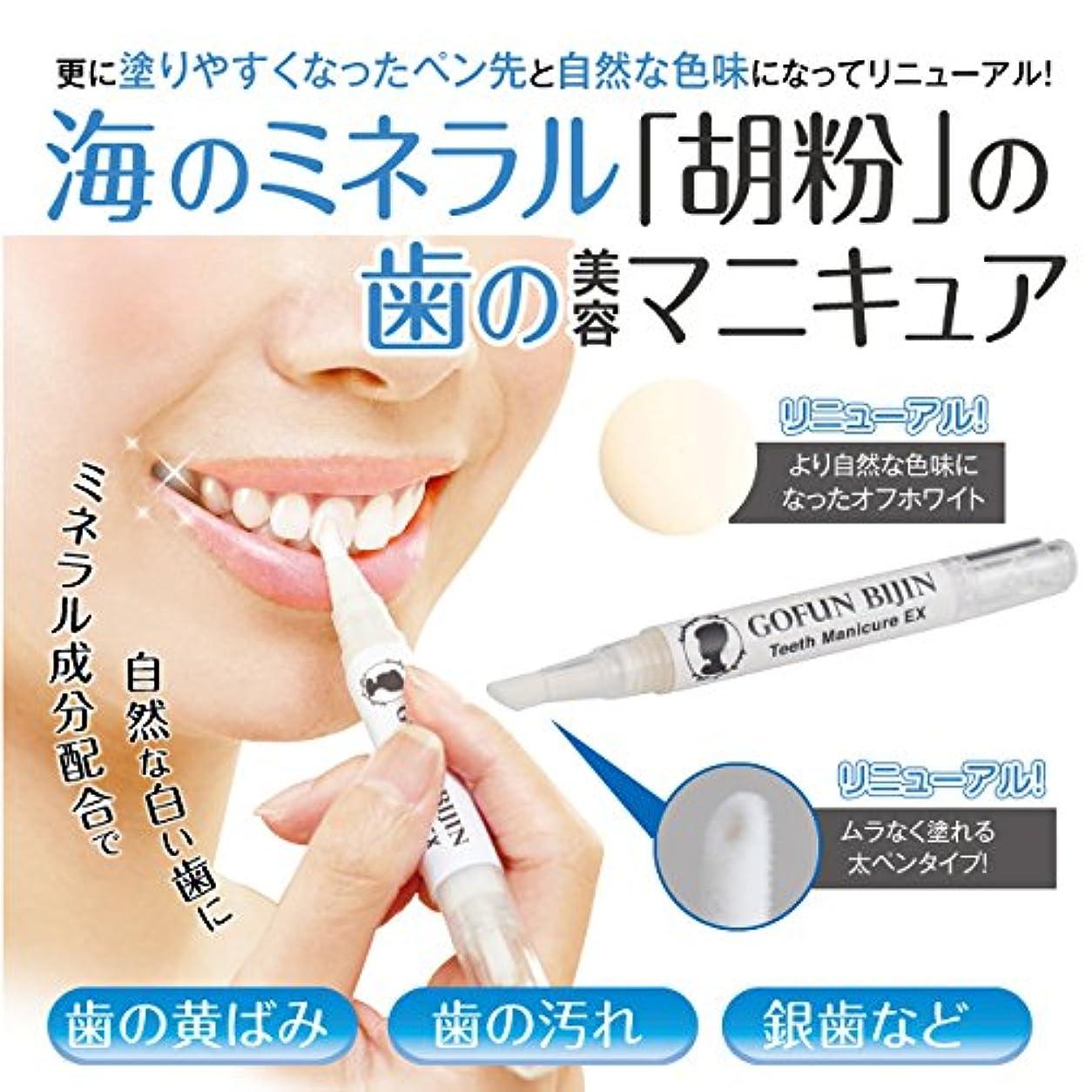 周辺食事四分円胡粉美人歯マニキュアEX