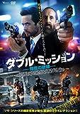 ダブル・ミッション 報復の銃弾 [DVD]