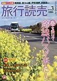 旅行読売 2016年 03 月号 [雑誌]の表紙