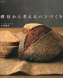 酵母から考えるパンづくり 画像