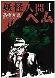 妖怪人間ベム / 高橋 秀武 のシリーズ情報を見る