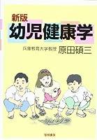 幼児健康学