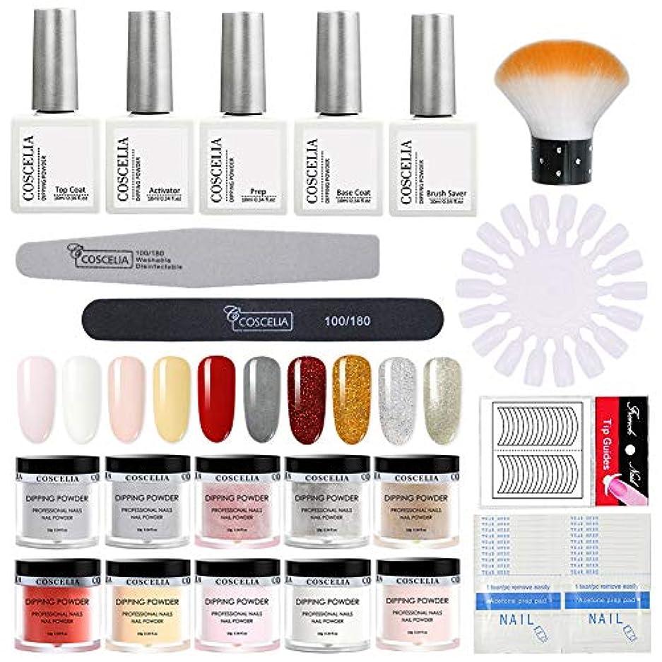 変形する馬鹿げた運動10色ネイルパウダーセット 浸漬パウダーカラー ディッピングパウダー ネイルデザインパウダー ネイルカラー UV/LEDライトで硬化のは必要がない スターターキット ネイル キット