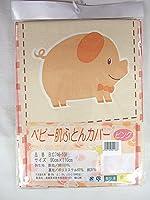 日本製ベビー肌掛布団カバー(フレンド) ピンク
