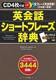 CD4枚付き 英会話ショートフレーズ辞典