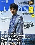MEN'S NON・NO (メンズ ノンノ) 2014年 05月号 [雑誌]