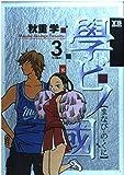 學ビノ國 3 (ヤングサンデーコミックス)