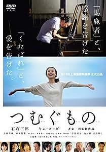 つむぐもの [DVD]