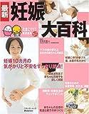 最新妊娠大百科―妊娠10カ月の気がかりを1冊で解消! (ベネッセ・ムック たまひよブックス たまひよ大百科シリーズ) 画像