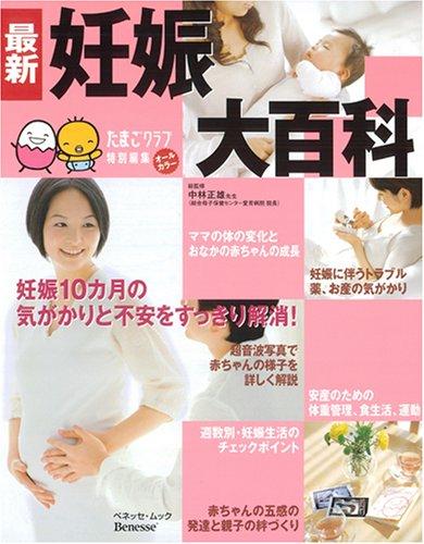 最新妊娠大百科—妊娠10カ月の気がかりを1冊で解消! (ベネッセ・ムック たまひよブックス たまひよ大百科シリーズ)