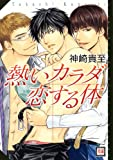熱いカラダ恋する体 (花音コミックス)