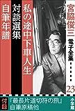 宮脇俊三 電子全集23 『私の途中下車人生/対談選集/自筆年譜』