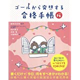 ゴールから発想する合格手帳 桜
